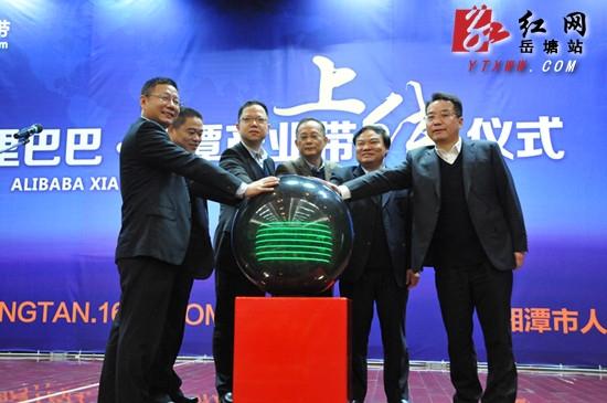阿里巴巴湘潭产业带正式上线运营