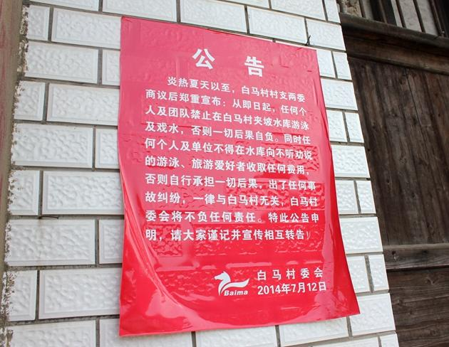白马村委的警示公告