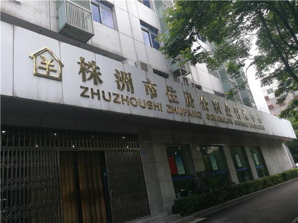 株洲市天元区公积金管理中心