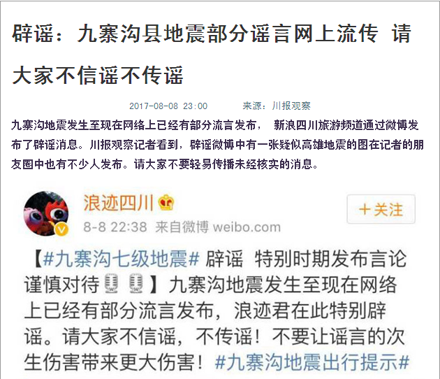九寨沟县地震部分谣言网上流传