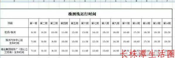 【快讯】株洲市内到黄花机场的大巴乘车地点变更(附:乘车时刻表)