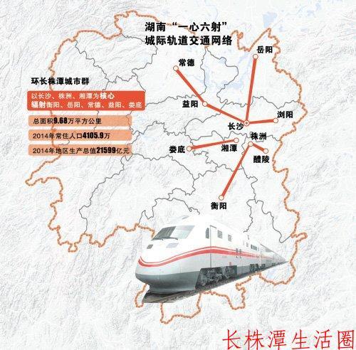 """""""世界轨道交通名城""""是长株潭地区新名片"""