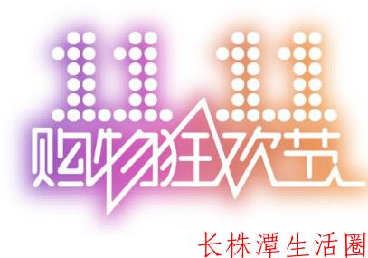 双十一诈骗新技能