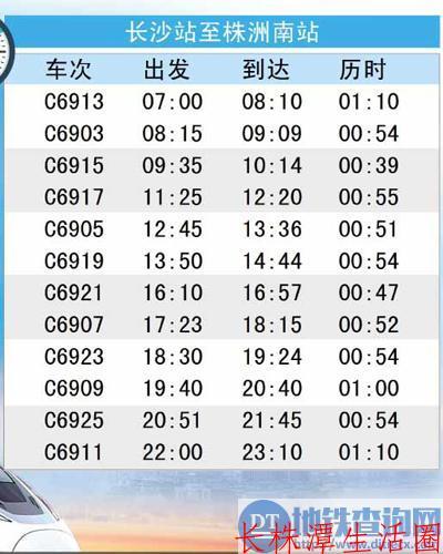 长株潭城际列车发车时刻表【附:换成方案】