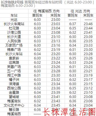 地铁2号线运营时刻表