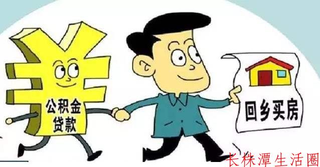 解答关于株洲异地公积金贷款买房的问题