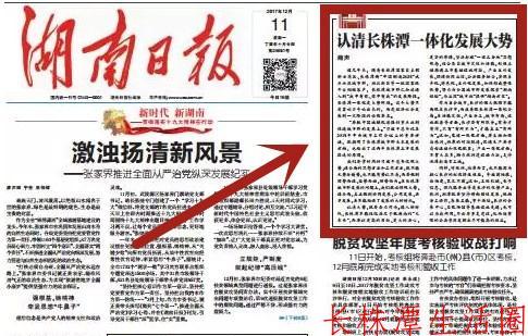 湖南日报12月11日A1版电子版