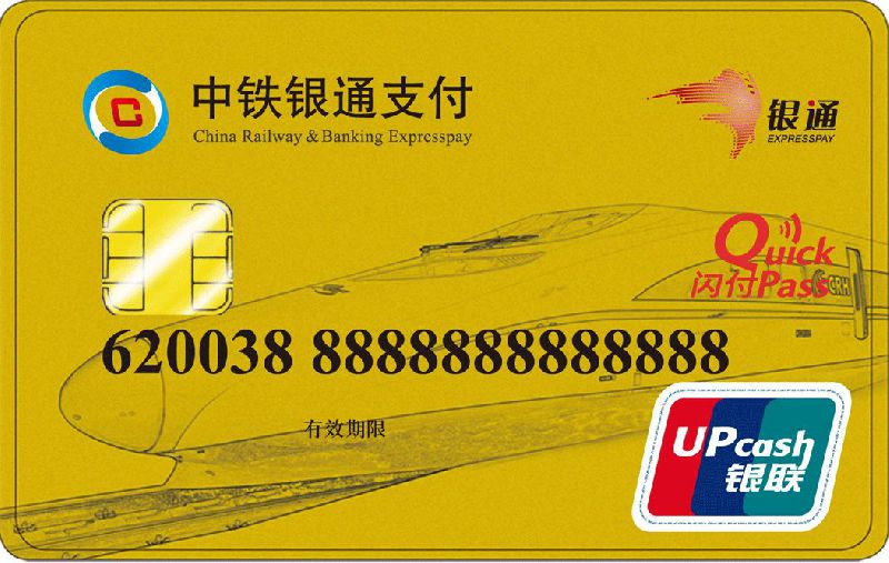长株潭城铁全线均可刷卡上车