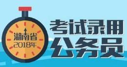湖南省公务员考试招考计划+报名条件+成绩公布等考试流程