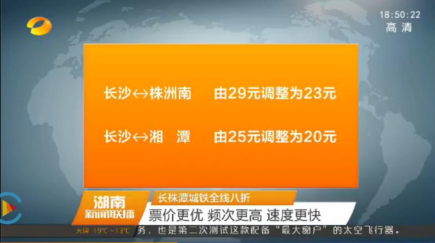 长株潭城铁票价打八折优惠来袭,4月28日-6月30日
