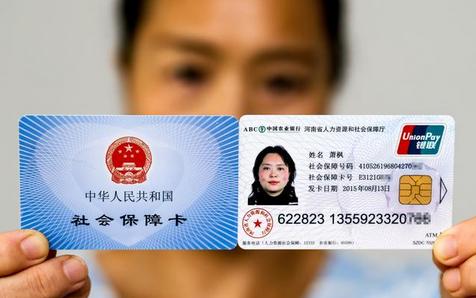 【福利】湘潭市民在首批使用电子社保卡啦