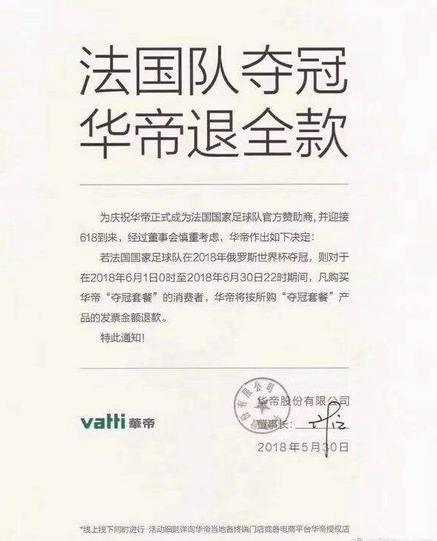 华帝在世界杯期间用7900万撬动10亿销售额