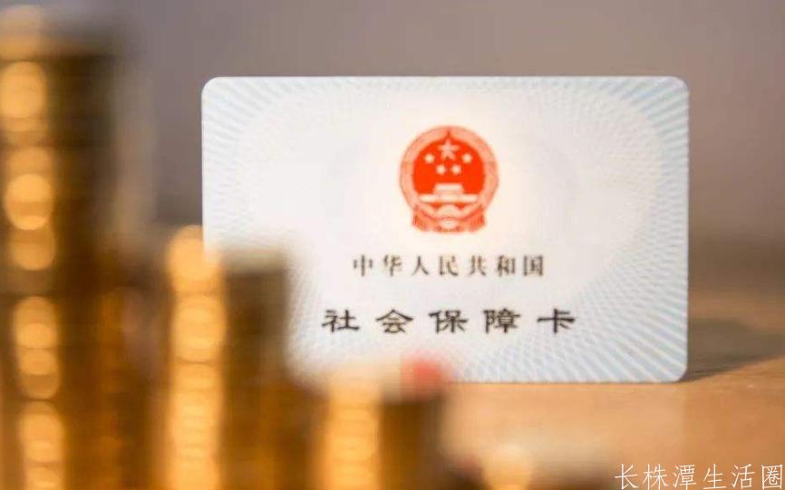 2019年度长沙城乡居民基本医疗保险j将实行集中缴费