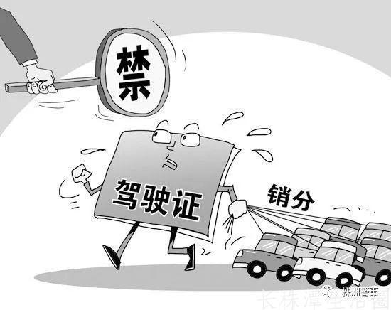 【关注】买卖驾驶证分违法!株洲四名男子被拘留