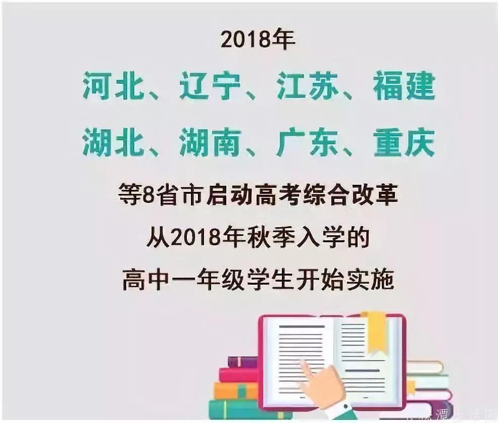 官宣!湖南高考改革将从2018年高一新生开始实施