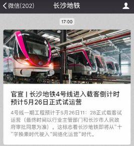 好消息!长沙地铁4号线预计5月26日载人试运营!