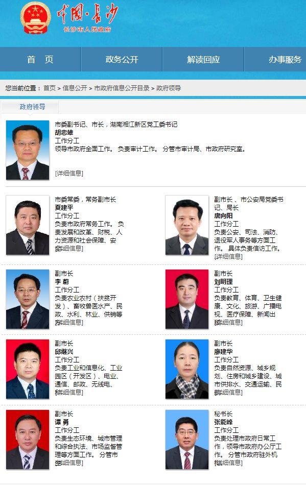 长沙市政府领导成员最新工作分工情况