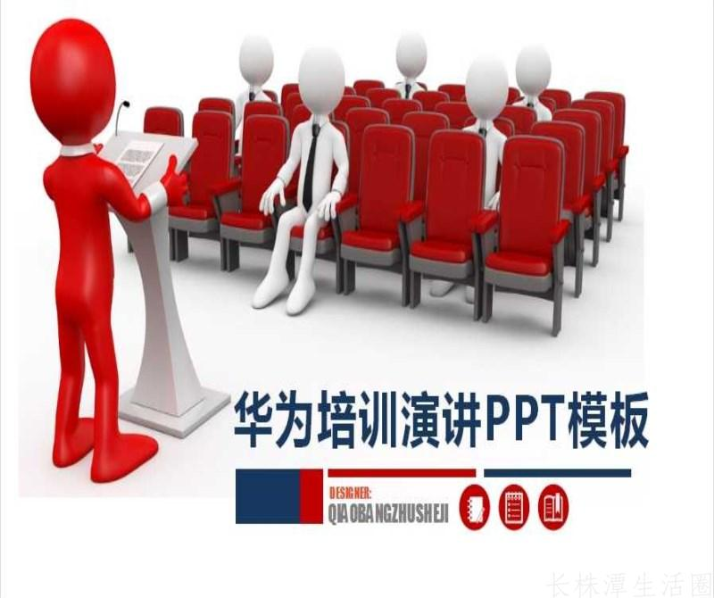 PPT模板PPT模板