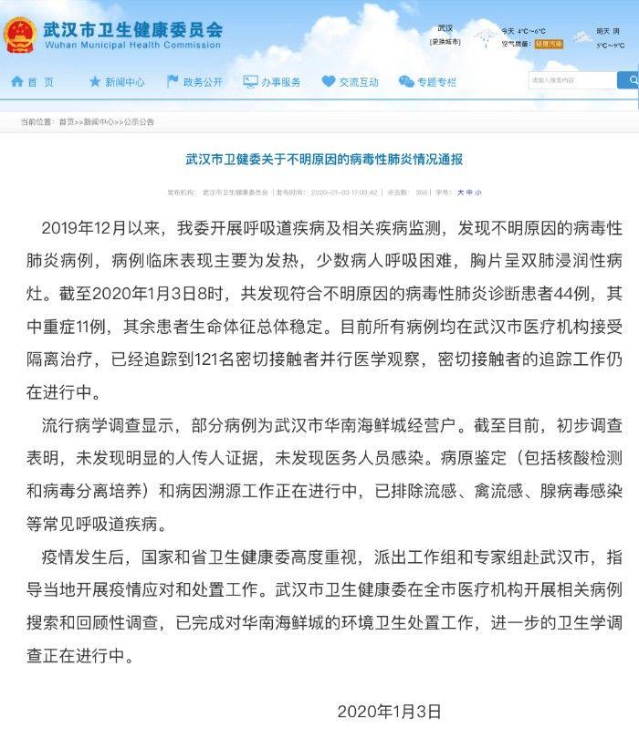 最新通报!武汉发现44例不明原因病毒性肺炎诊断患者