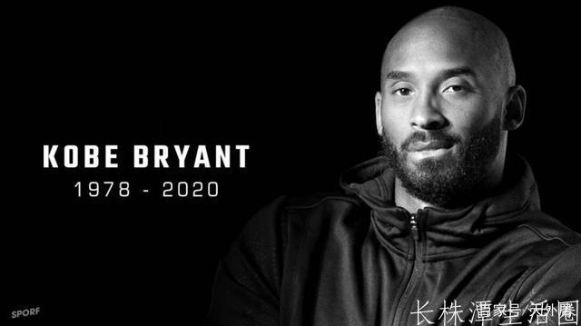 前NBA篮坛天才巨星科比·布莱恩特机坠机事故中身亡,享年41岁