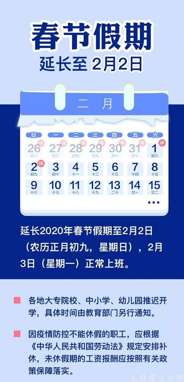 【核实】春节假期延长至2月2日的消息