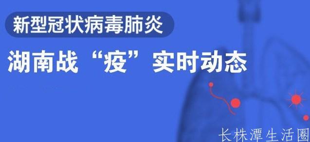 湖南疫情日报(2020年2月21日)