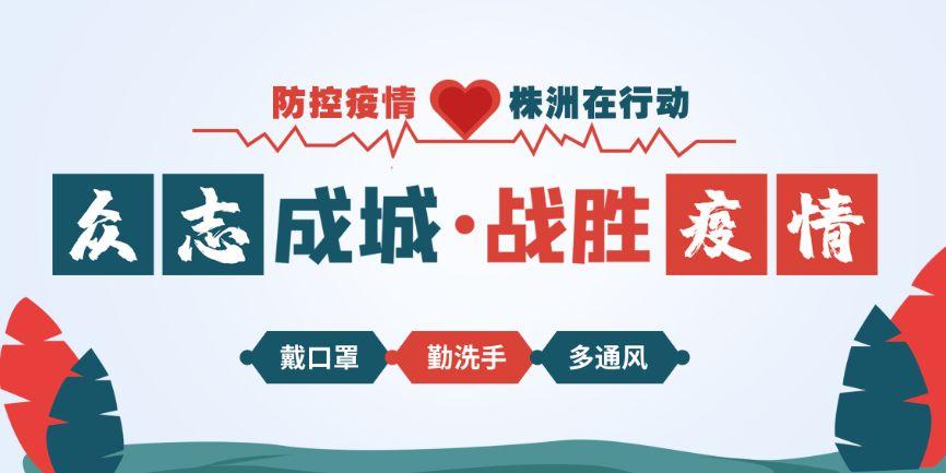 2月13日株洲新增2例确诊病例,出现病征期间曾逗留过的小区(村)