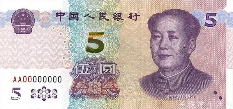 【热点】新版5元纸币来了,今日发行!