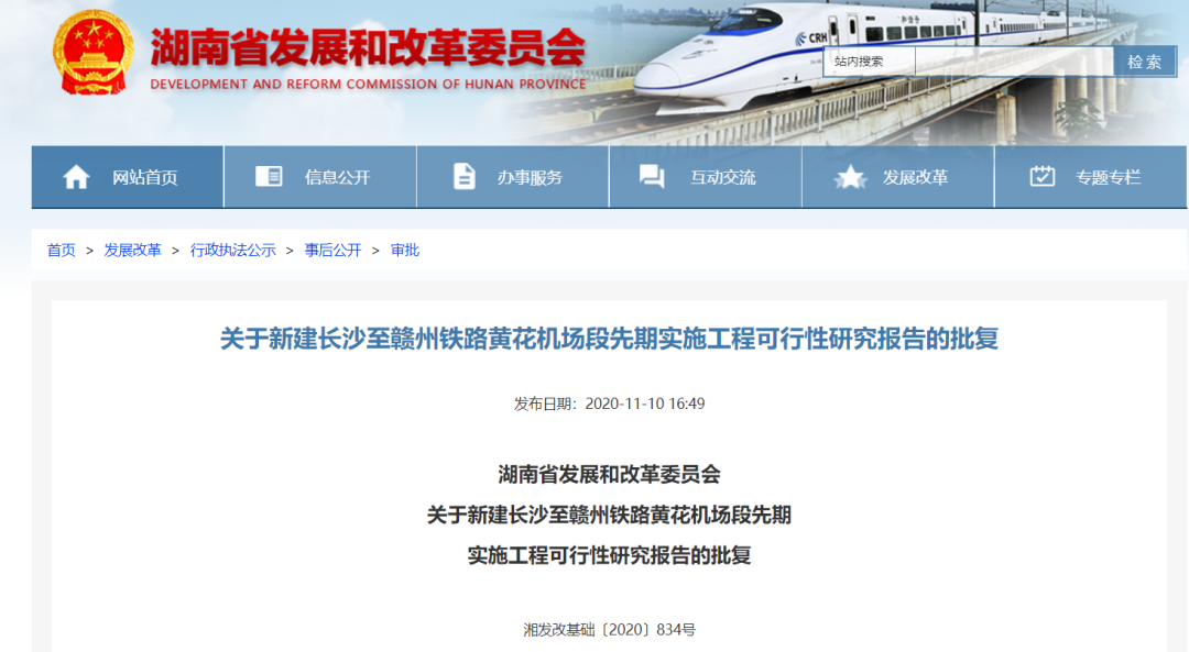 长沙黄花机场将建高铁站!效果图提前看