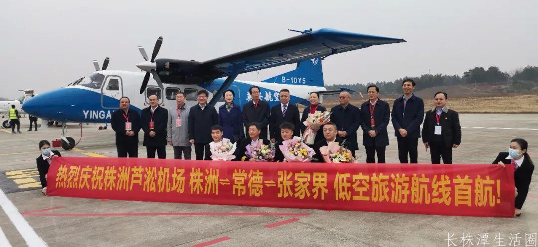 全省首条,株洲—常德—张家界低空旅游航线首航成功!