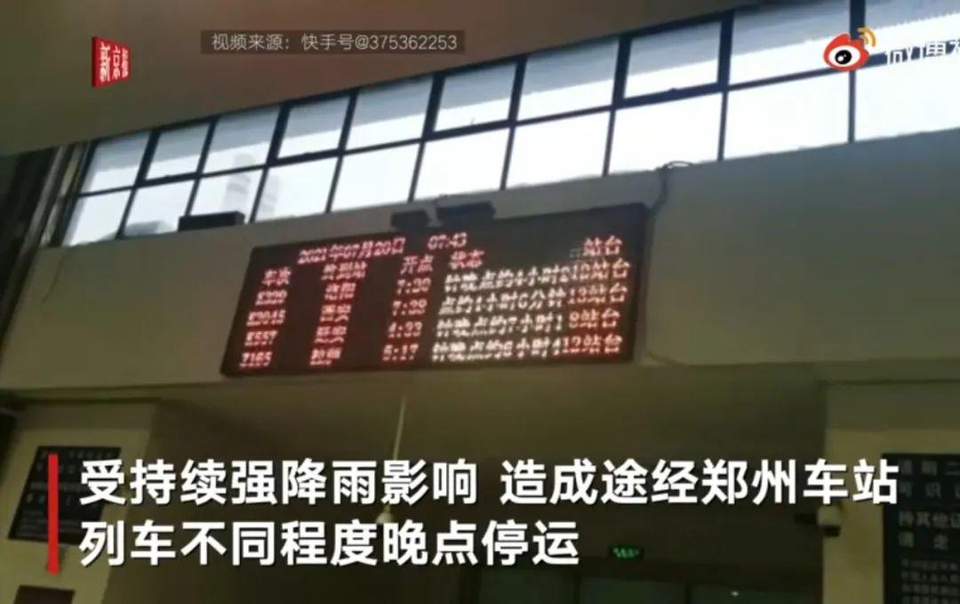 受河南特大暴雨影响,湖南部分列车停运!(附车次)